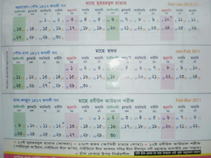 calender 1432 in bangla please look below this calender has been